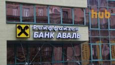 Райффайзен банк Аваль приостанавливает работу 71 отделения