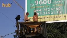 Киев продолжают зачищать от рекламы