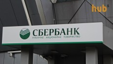 «Сбербанк» вновь продает украинскую «дочку»