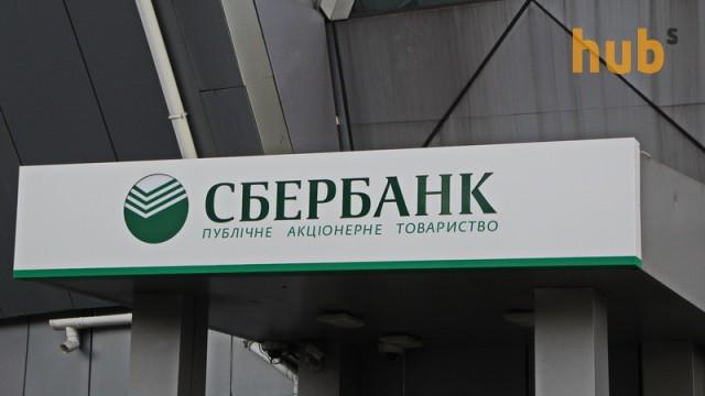 Сбербанк РФ продал одну из украинских