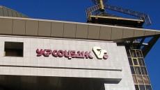 Сделка по приобретению «Укрсоцбанка» завершена