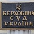 Ликвидация Верховного суда признана неконституционной