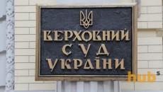 Верховный суд зарегистрировал два иска об отмене выборов