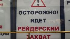 В Киеве силовики остановили захват комплекса стоимостью 120 млн грн