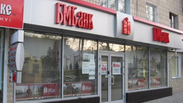 НБУ отозвал лицензии у БМ Банка