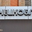«Нафтогаз» объявил конкурс на главу «Донецкоблгаза»