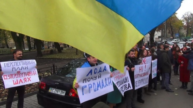 Во Львове протестовали против фиктивной децентрализации