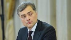 Помощник президента России Сурков покинул госслужбу