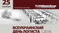 В Киеве на практическую мастер-встречу соберутся топ-менеджеры логистики