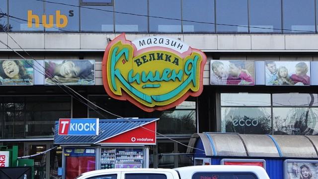 Розничный товарооборот в Украине вырос на 8,4%