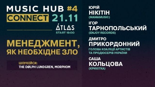 В Киеве на Music Hub поговорят о том, как превратить артиста в бизнес-проект