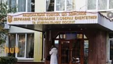 Двое членов НКРЭКУ заявили об отставке