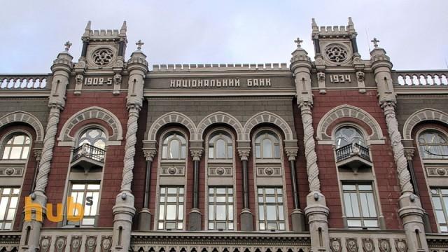 НБУ дал рефинанс очередному банку на 2,3 млрд грн