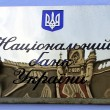 НБУ выдал банкам 1,4 млрд грн рефинанса