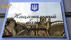 36 млн грн рефинанса перепало неизвестному банку
