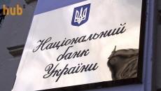 Рефинанс от НБУ получили под 19%