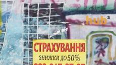 Страховой рынок Украины поднялся в мировом рейтинге