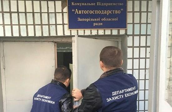 В запорожском КП «Автохозяйство» проходят обыски