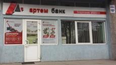 Начались выплаты вкладчикам проблемного «Артем-банка»