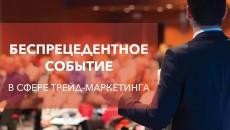 BIG TRADE-MARKETING SHOW: беспрецедентное событие в сфере маркетинга Украины