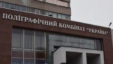 Полиграфкомбинат «Украина» переподчинили Минэкономразвития