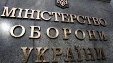 В Минобороны Украины сообщают о сбоях в работе сайта ведомства