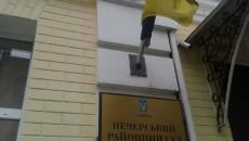 Печерский райсуд арестовал еще один актив экс-президента Януковича