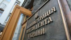 Банковая засекретила часть решения СНБО по блокировке сайтов