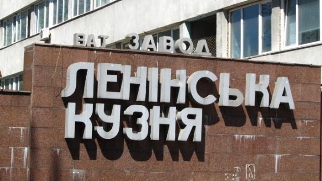 Порошенко переименует свой завод и сменит его форму собственности