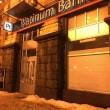 ФГВФЛ раскрыл махинации в «Платинум Банке»