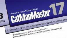 В Украине пройдет первая конференция по категорийному менеджменту