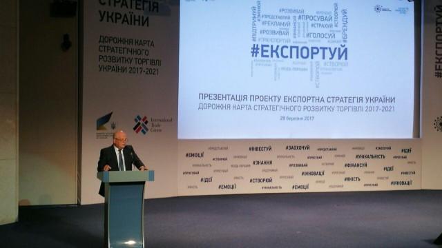 МЭРТ презентовало экспортную стратегию Украины