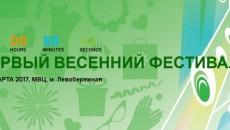 В Киеве открывается Первый весенний фестиваль