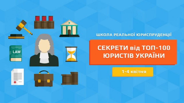 В Киеве топ-юристы проведут практические занятия в Школе реальной юриспруденции