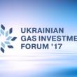 В Киеве пройдет II Украинский газовый инвестиционный форум '17