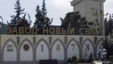 Крымский завод «Новый свет» коллаборанты хотят прихватизировать за $100 млн