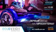 В рамках InnoTech Ukraine состоится первый в Украине заезд на гироскутерах