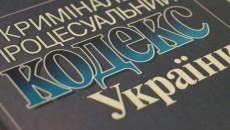 Радикальные изменения в УПК: обыск под видеоконтролем, но без адвоката (ДОКУМЕНТ)