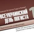 В Киеве состоится 17-я Всеукраинская практическая Master-встреча топ-менеджеров логистики
