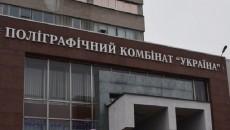 Онищенко возглавит полиграфкомбинат «Украина»