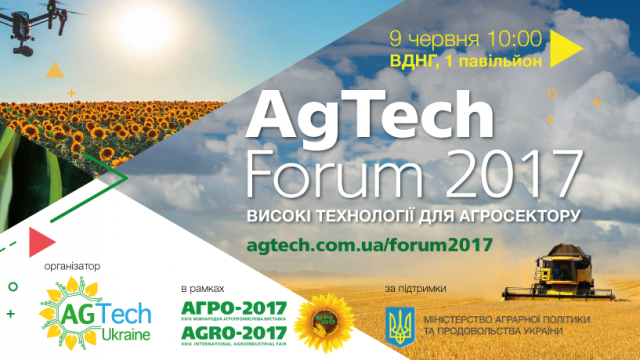 На AgTech Forum-2017 агросектор встречается с IT