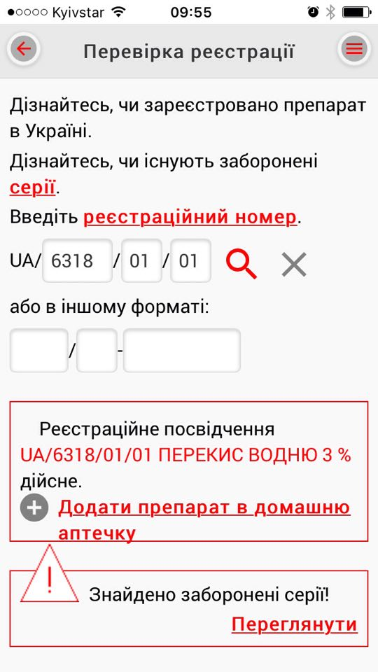 Perevirka_reestr