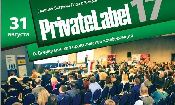 Самые новые тенденции в бизнесе озвучат на  PrivateLabel-2017: Украина и мир