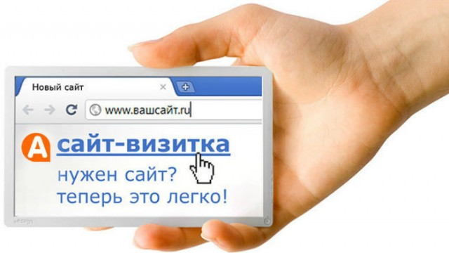 Сайт-визитка — знакомство с компанией самым информативным способом