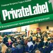 В Киеве прошла практическая конференция PrivateLabel-2017