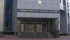 Прокуратура вернула Киеву помещения стоимостью 4,3 млн грн