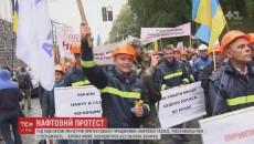 Нефтяники пикетировали Кабмин