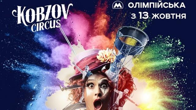 В Киеве цирк «Кобзов» запускает новое шоу
