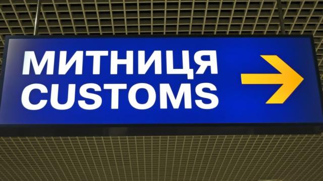 С подачи НАБУ арестовали счета 20 импортеров на 450 млн грн