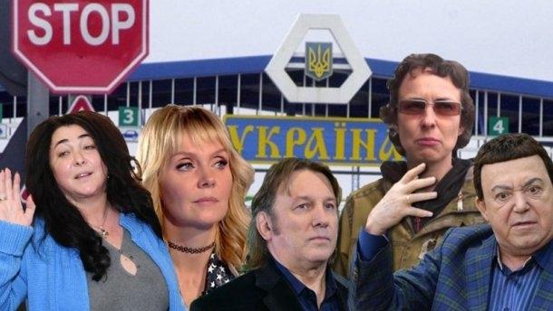 Российские «гастролеры» смогут приехать в Украину только с разрешения СБУ